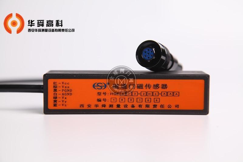 磁通门传感器-HSF500海洋系列