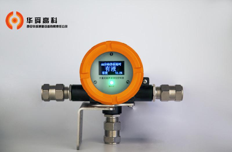 HS-ULC外置式超聲波液位控制器