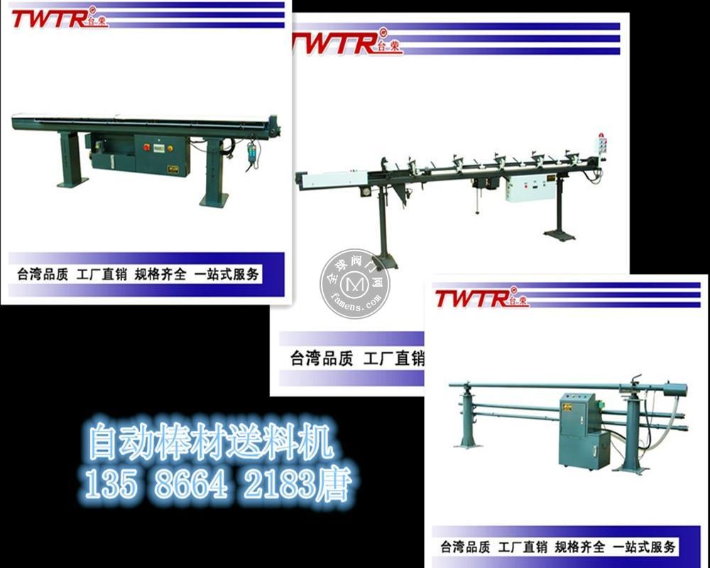 【台湾台荣精密链条式自动车床送料机厂家_TM0520型棒材自动车床送料机】