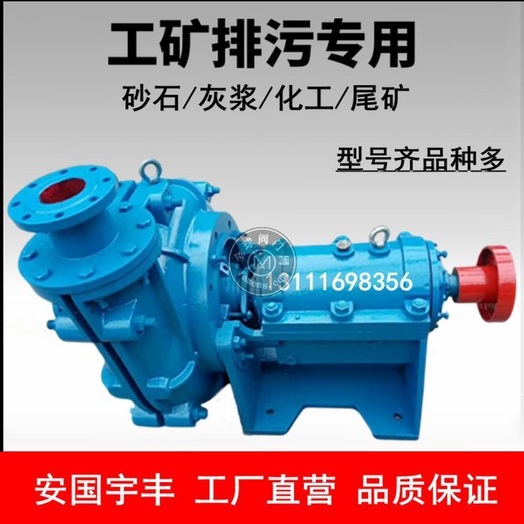 宇豐ZJ渣漿泵高鉻材質耐磨渣漿泵砂漿泵抽沙泵工業礦山排污泵