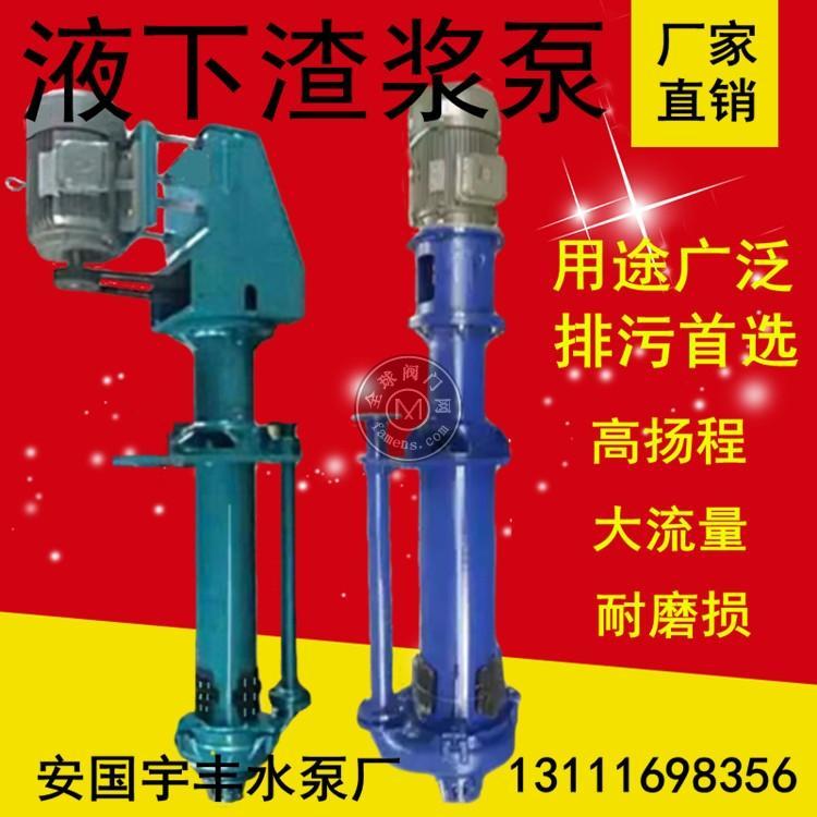 40PV-SP液下渣浆泵高铬耐磨渣浆泵液下排污泵