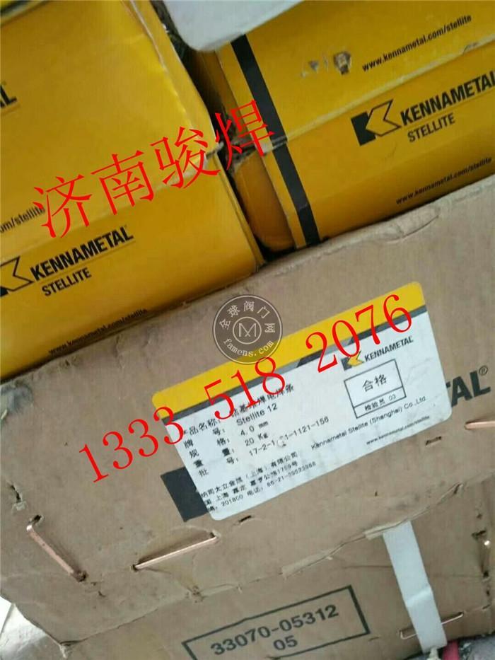 上海司太立鈷基12號堆焊焊條