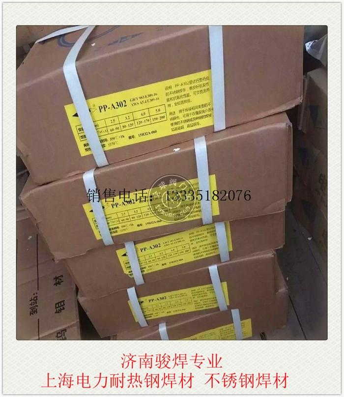 上海电力PP-J422焊条 J507碳钢焊条