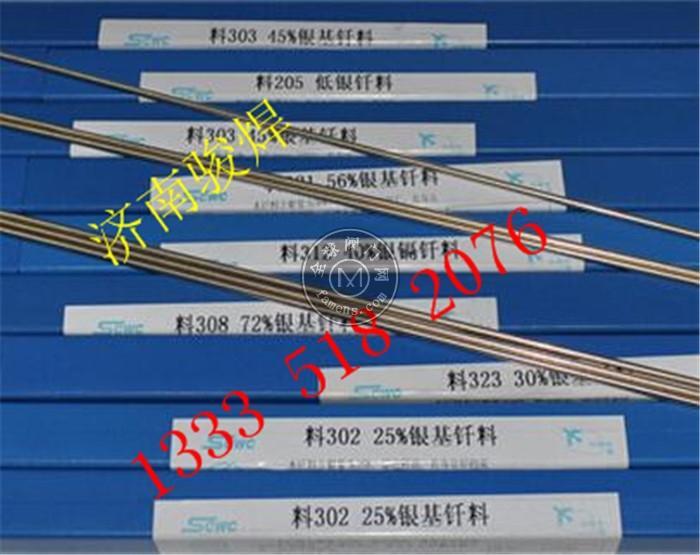 上海斯米克L303银焊条45%银钎料银焊丝