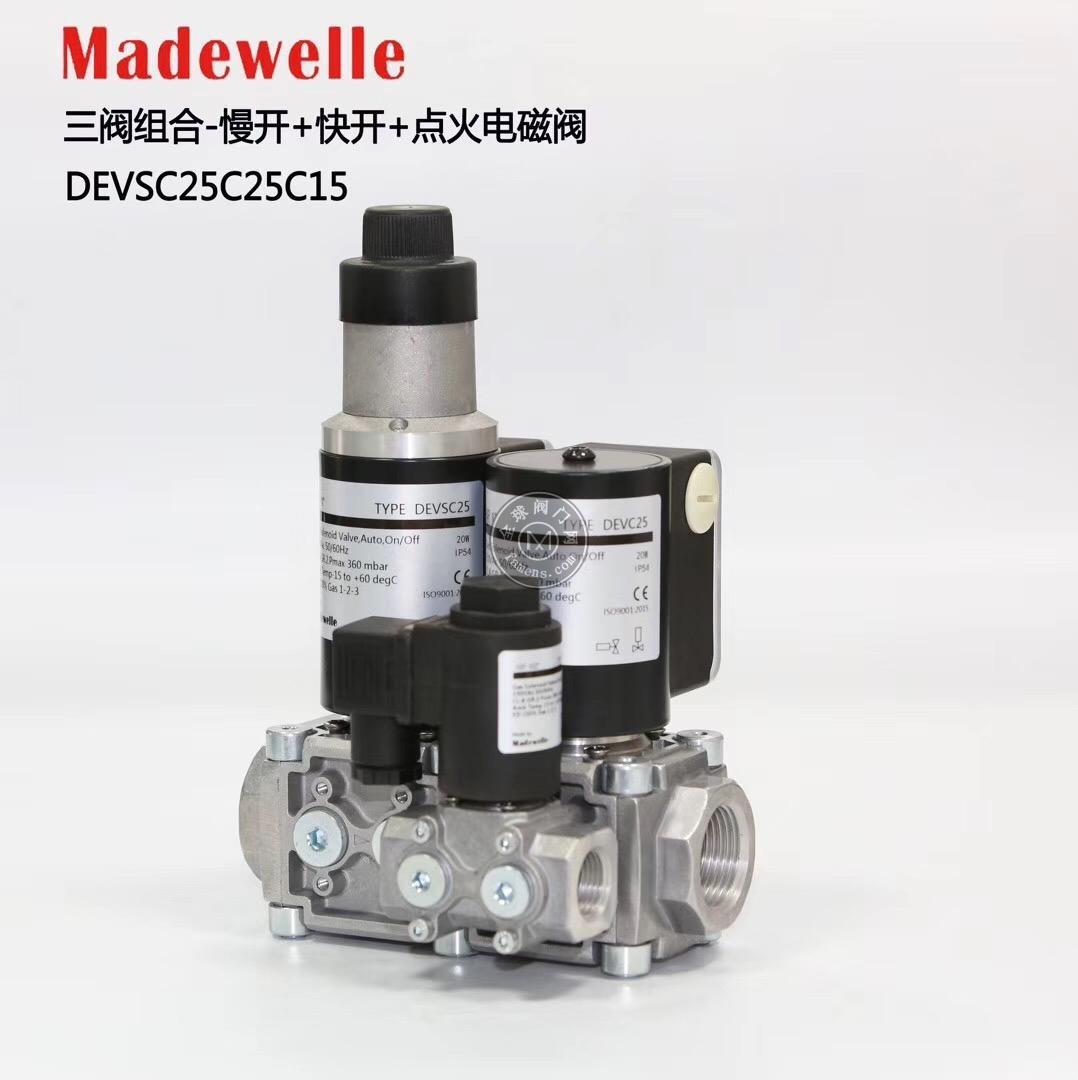 山东燃气mdewelle美德韦电磁阀燃烧机电磁阀DEVFG65价格