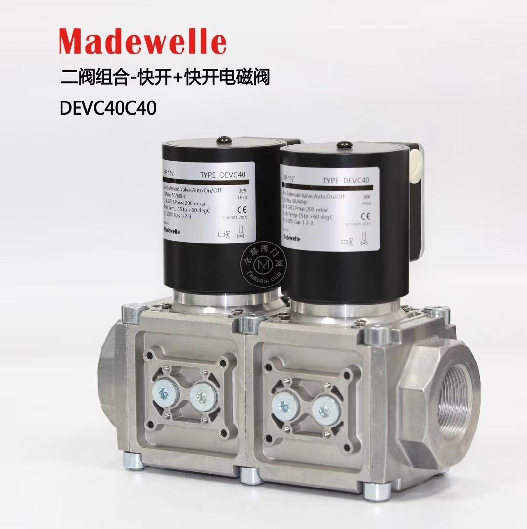 上海燃气mdewelle美德韦电磁阀燃烧机电磁阀DEVFG65价格