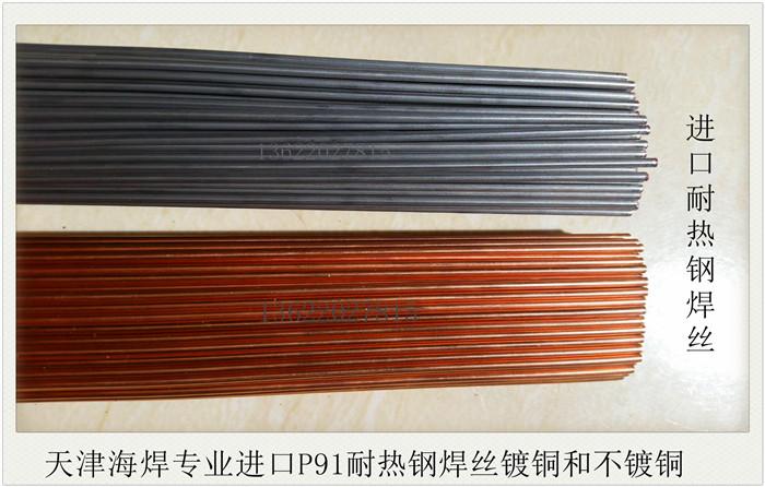 WB36焊条E9018-G进口焊条