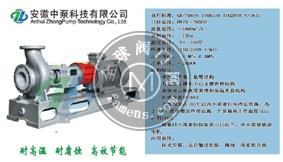 不銹鋼磁力泵