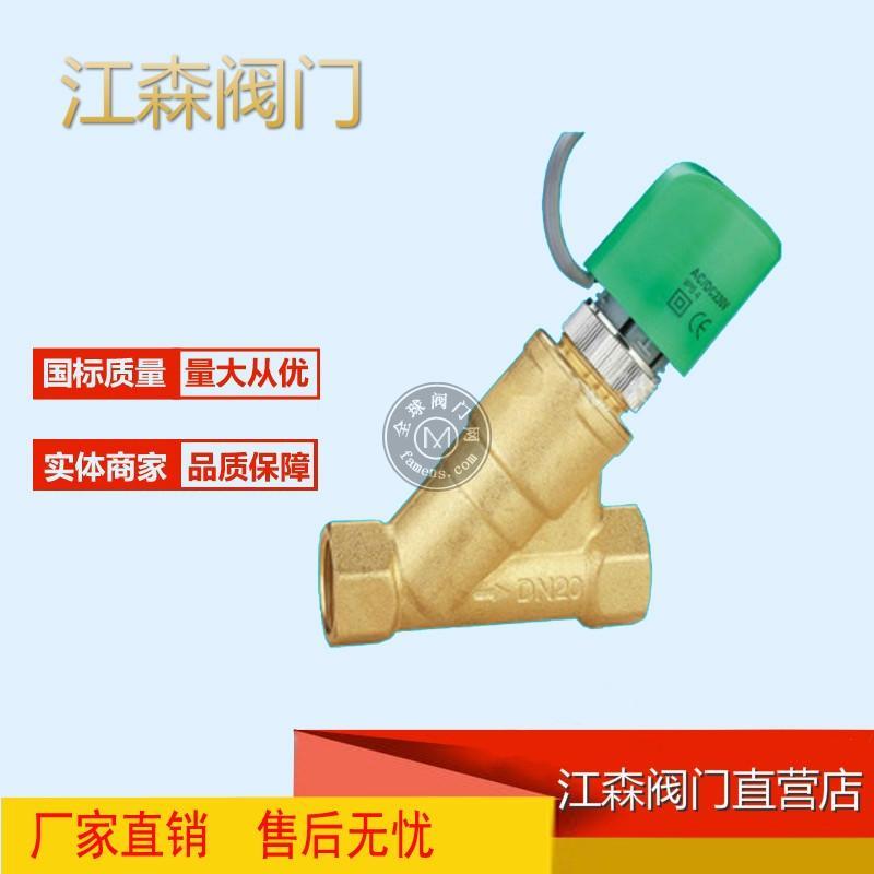 江森电动平衡阀|动态平衡电动二通阀|220V电压黄铜丝扣连接DN20