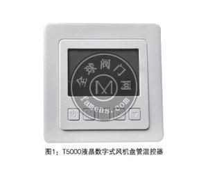 江森液晶温控器T5200-TC-9JS0单冷温控器中央空调风机阀温控面板
