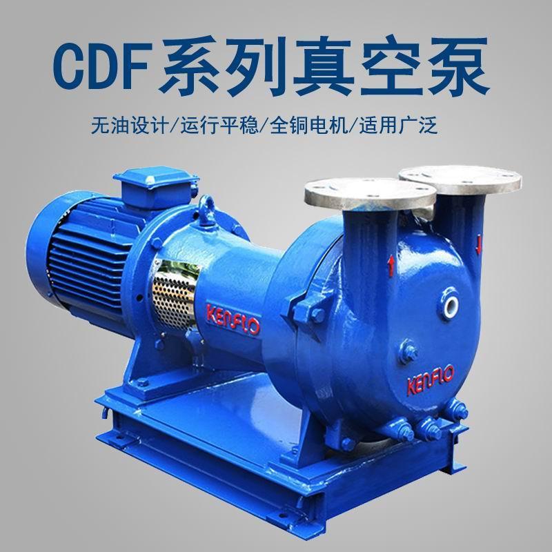 CDF2212T-OND2肯富來不銹鋼真空泵