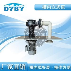 槽內立式泵供應商 可按需求加工 效率高