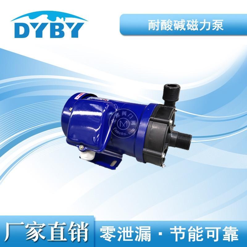 小型塑料磁力泵 質量保證 型號齊全
