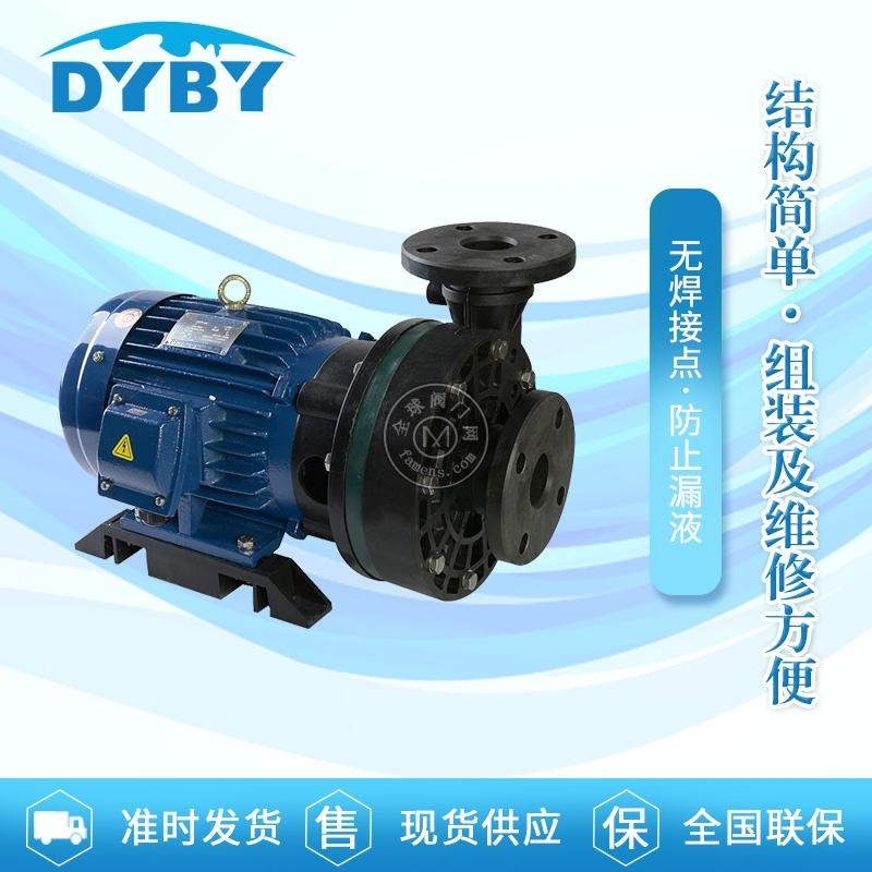 東元塑料化工泵 耐高溫 大流量高揚程