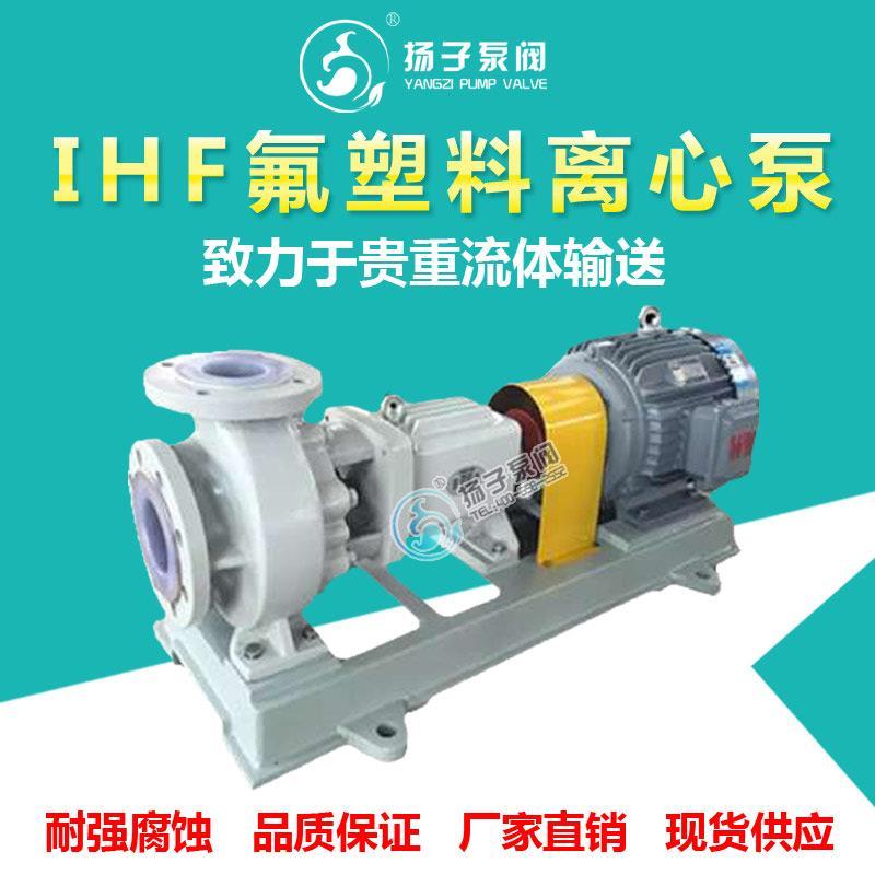 IHF型化工泵耐腐蚀泵耐酸泵