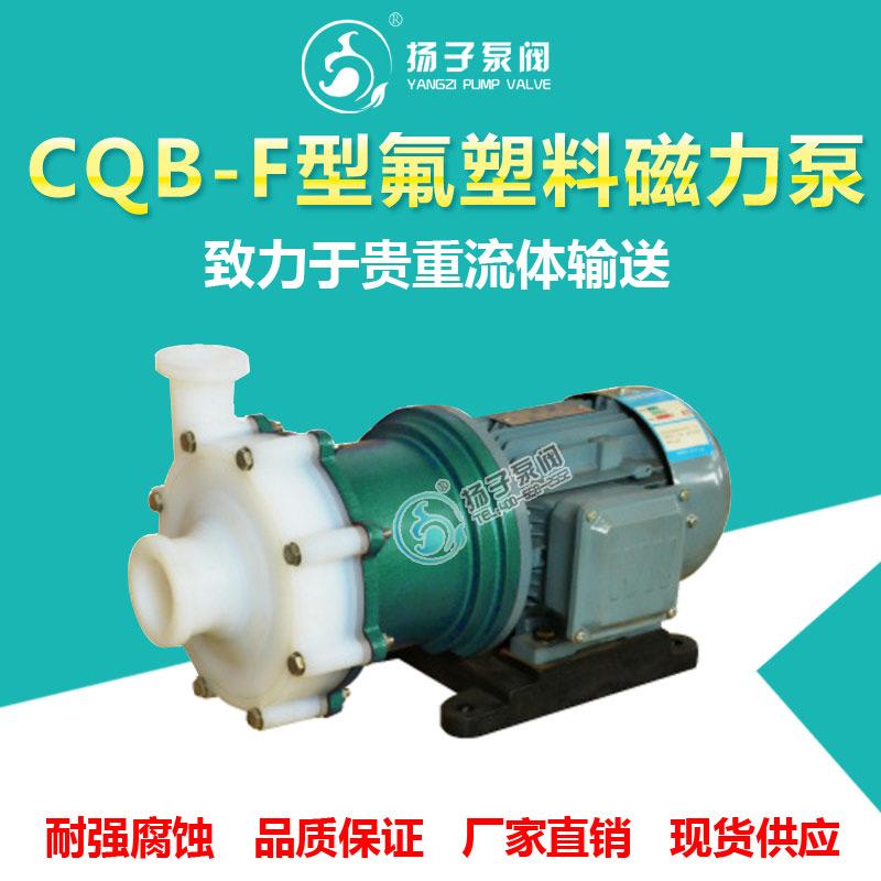 CQB-F型磁力泵耐酸泵耐碱泵卸酸泵抽酸泵吸酸泵有机溶剂泵