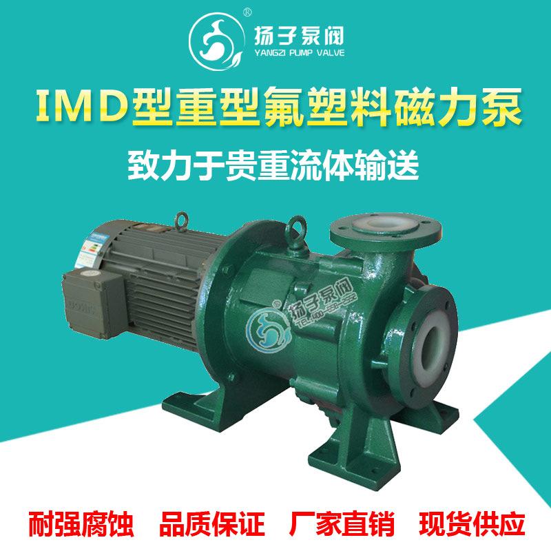IMD重型衬氟磁力泵化工磁力泵耐腐蚀磁力高扬程大功率