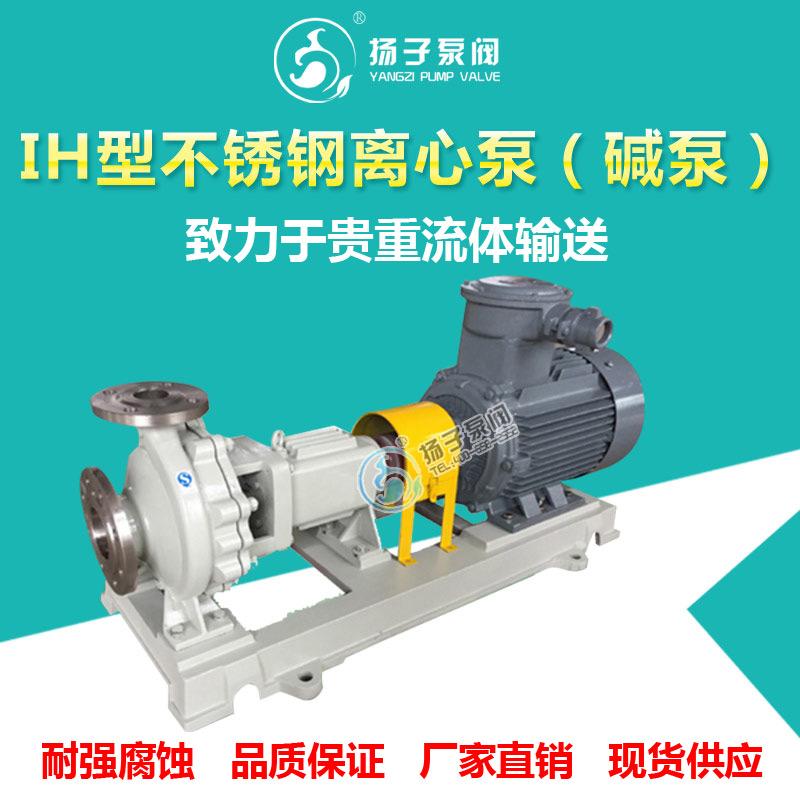 IH型不銹鋼泵不銹鋼離心泵堿液泵