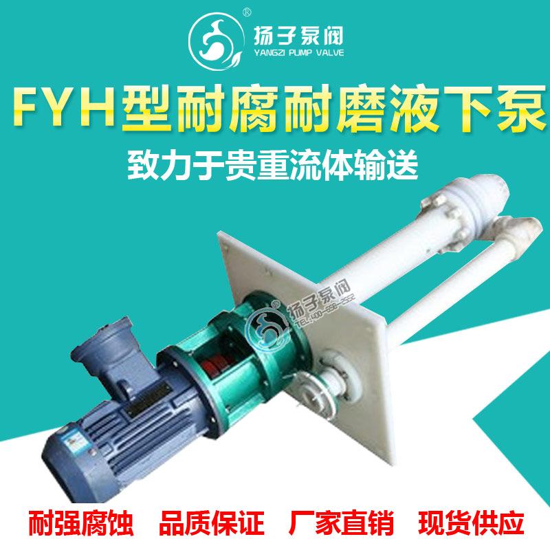 FYH型工程塑料液下泵立式化工泵耐腐耐磨泵