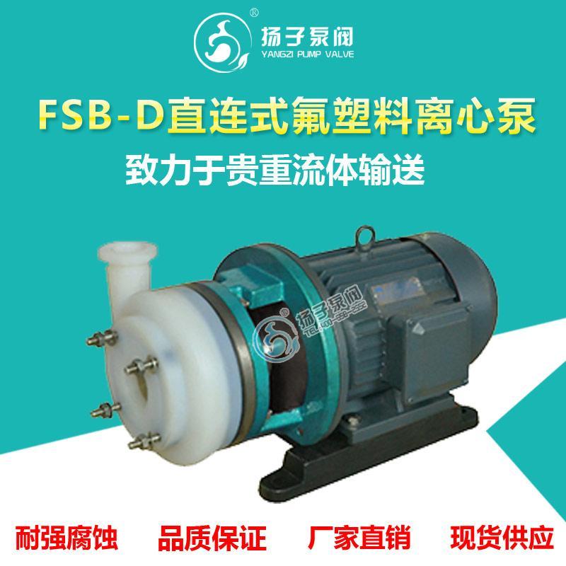 FSB-D型直联式氟塑料化工泵耐腐蚀离心泵塑料泵