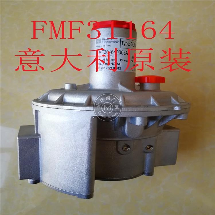 FMF30165/30167意大利菲奧鍋爐穩壓閥