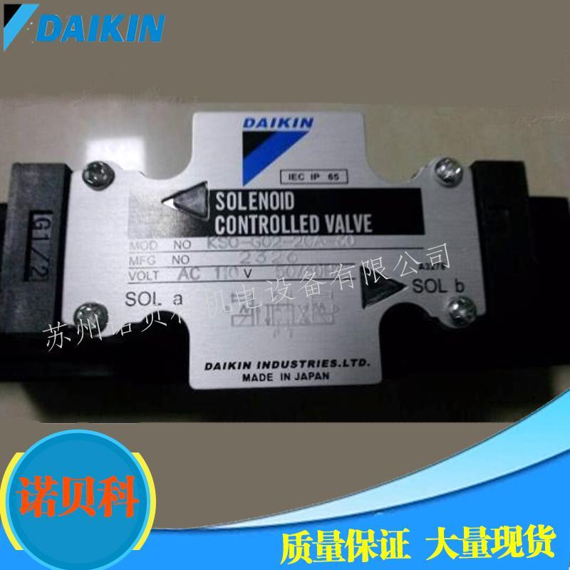 大金DAIKIN电磁阀KSO-G02-2CA(/2CB/2CC/2CD/2CN)-30