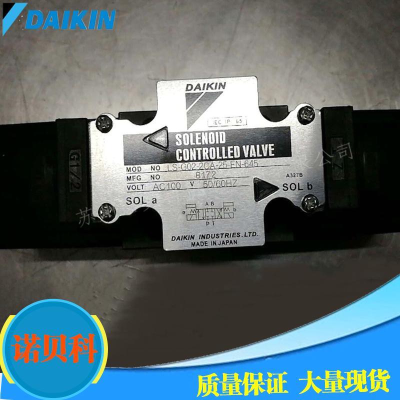 大金DAIKIN电磁阀KSO-G02-2CP(3CA/3CB/3CC/3CD)-30