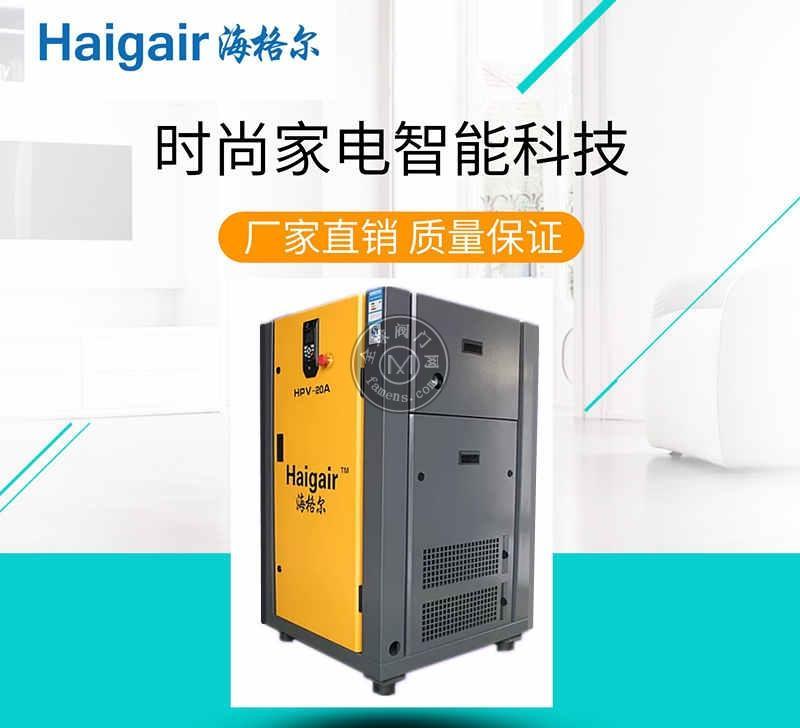 海格爾15KW螺桿空壓機