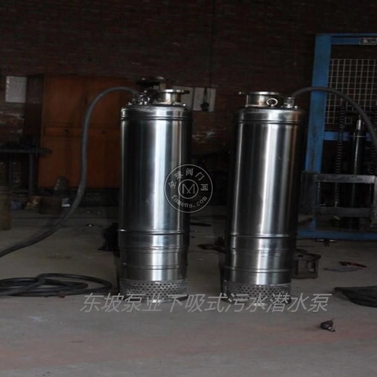 不锈钢下吸式潜水泵 下吸式污水泵