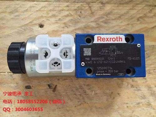 Rexroth径向柱塞泵样本