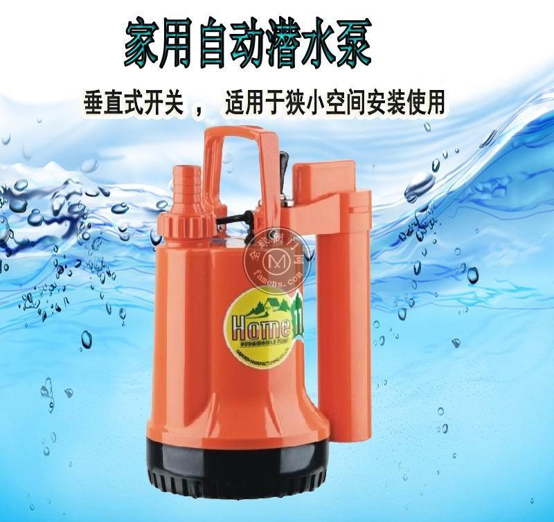 自動型潛水泵HOME-11A雨水抽水泵