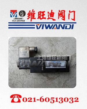 2W311-10电磁阀|2W311-10电磁阀厂家|上海2W311-10电磁阀