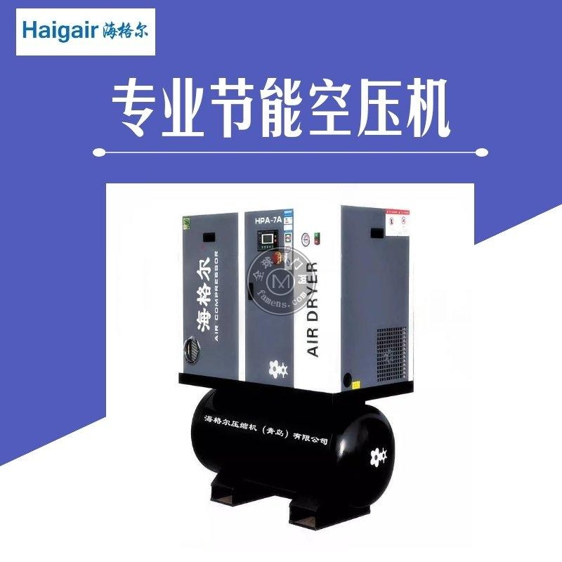 HPA系列螺桿節能空壓機