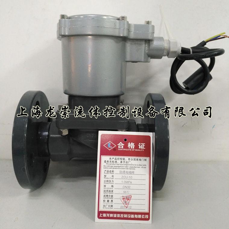 ZCF塑料防爆电磁阀