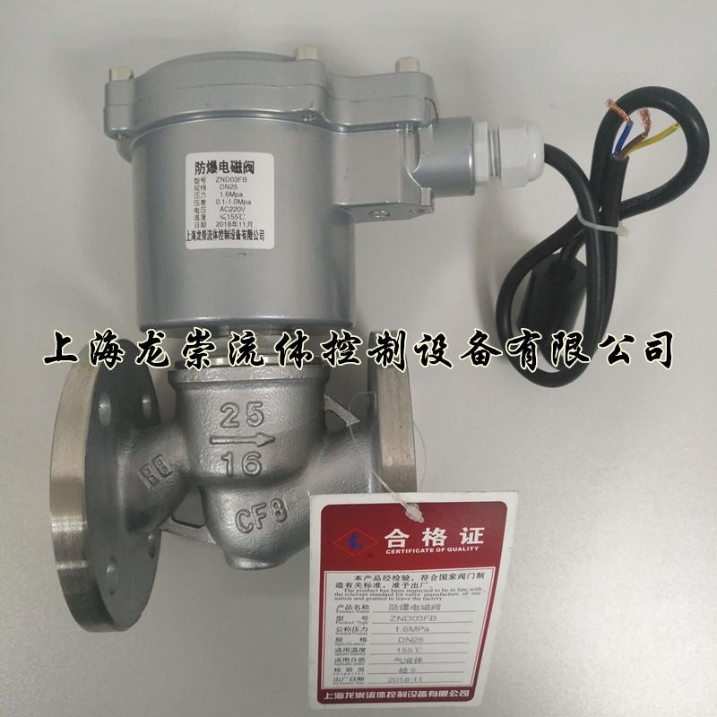 ZND03FB-16P防爆电磁阀