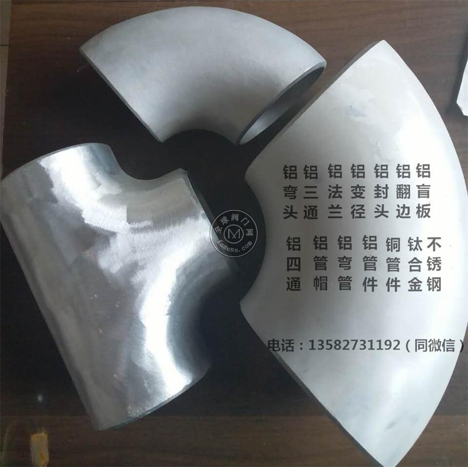 6061铝弯头 DN80 PN16铝合金弯头