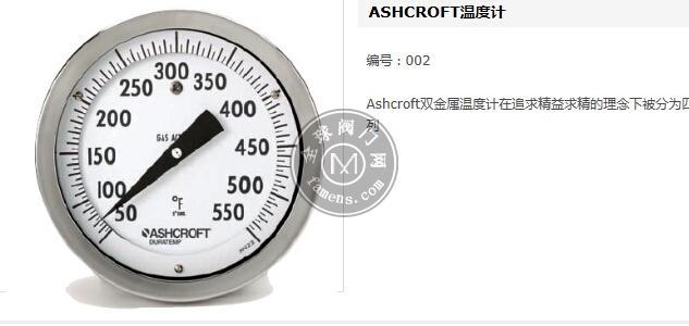 ASHCROFT压力表