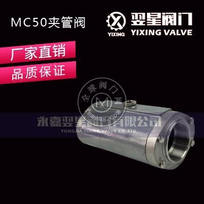MC气动夹管阀、内螺纹气动夹管阀、MC内螺丝气动管夹阀