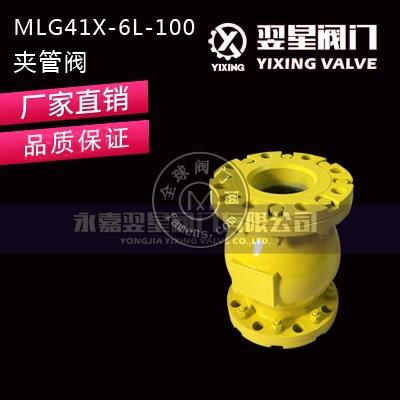 MLG41X夾管閥,氣動夾管閥