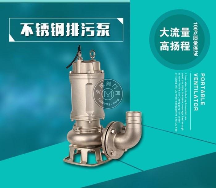 上海_大功率污水泵_高压流量大_售后联保