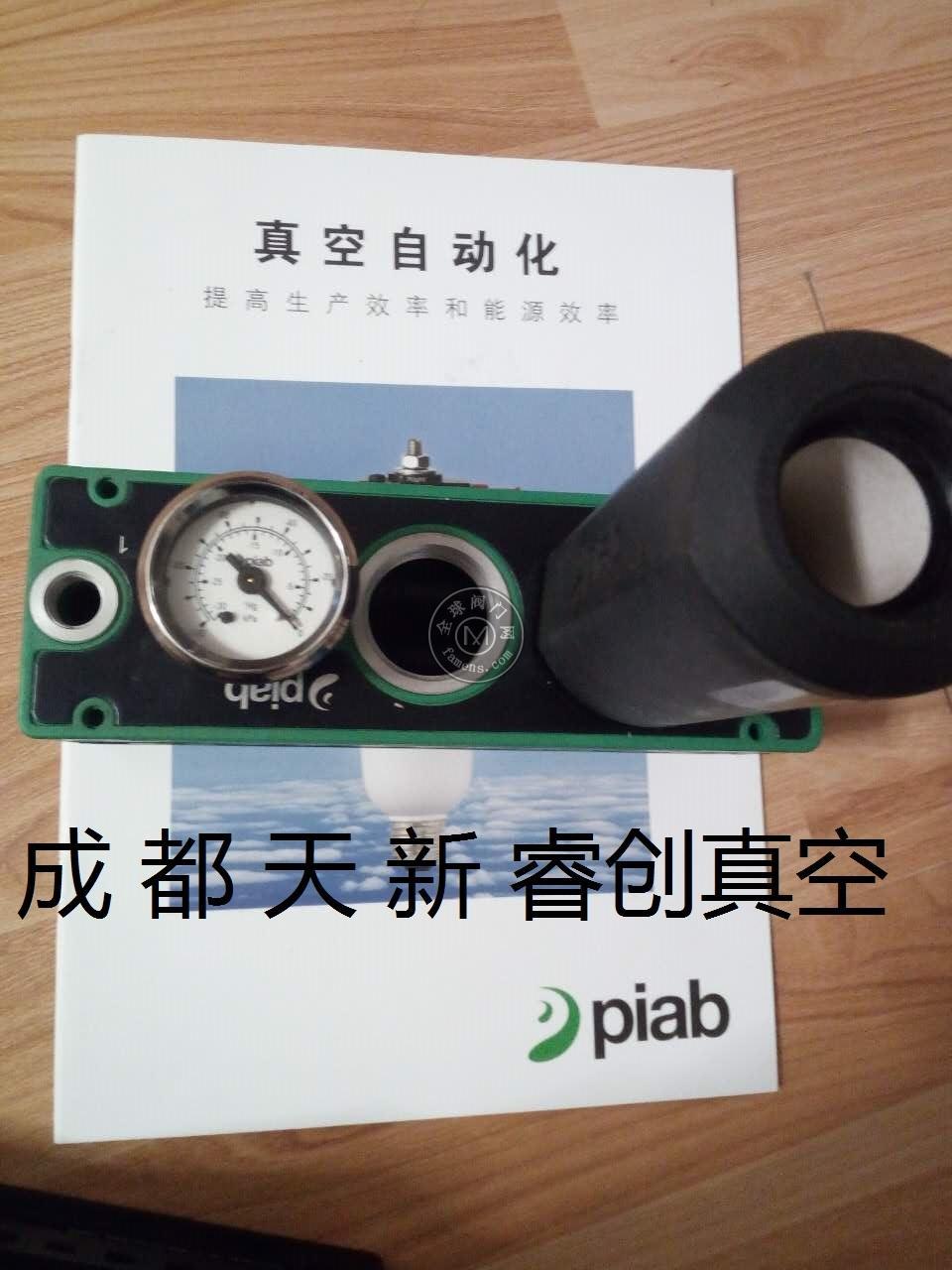 Piab真空发生器PCL.S1BN.S.10B.S