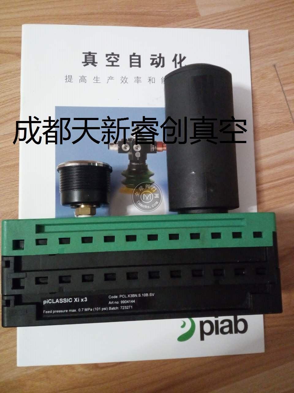 Piab真空发生器PCL.P1BN.S.EE.X