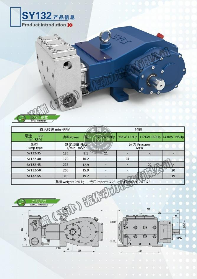 高壓泵-SY132型雙耀高壓泵