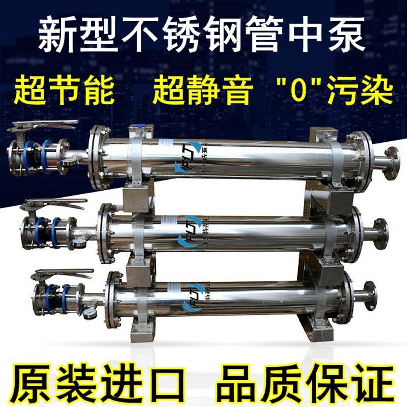 管中泵 靜音 不銹鋼 進口管中泵 節能高層二次供水設備
