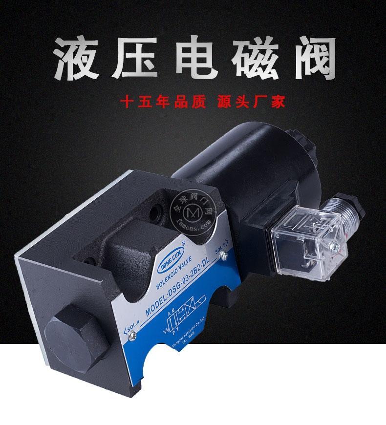 液压电磁换向阀质量电磁阀厂家液压电磁阀东村