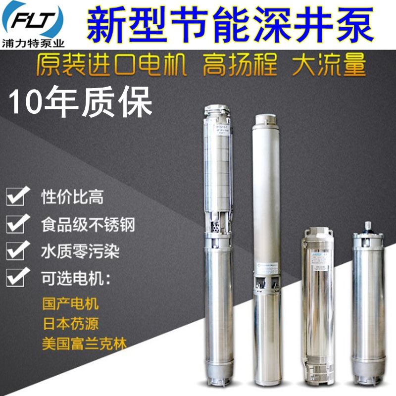 立式深井泵 不锈钢井用潜水泵高扬程大流量多级增压 深水泵厂家