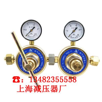 上減YQD-11氮氣雙級式大流量減壓器