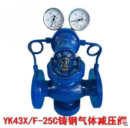 良工減壓閥、YK43X/F-25C 鑄鋼先導活塞式氣體減壓閥