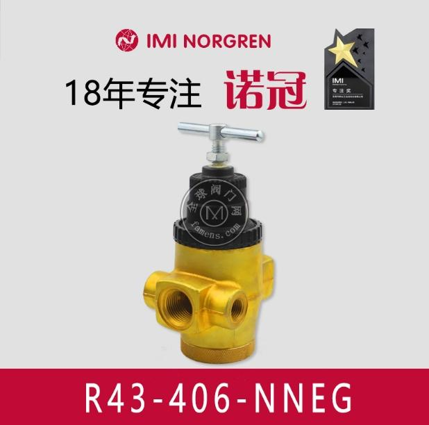 IMI现货R43-406-NNLG水阀norgren燃气检测设备专用诺冠水阀诺冠