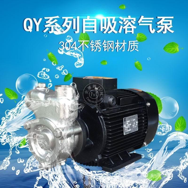 5.5KW卧式自吸溶气泵50QY-12SS